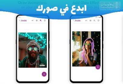 كيفية إضافة تأثيرات متحركة على الصور مع تطبيق Scribbl