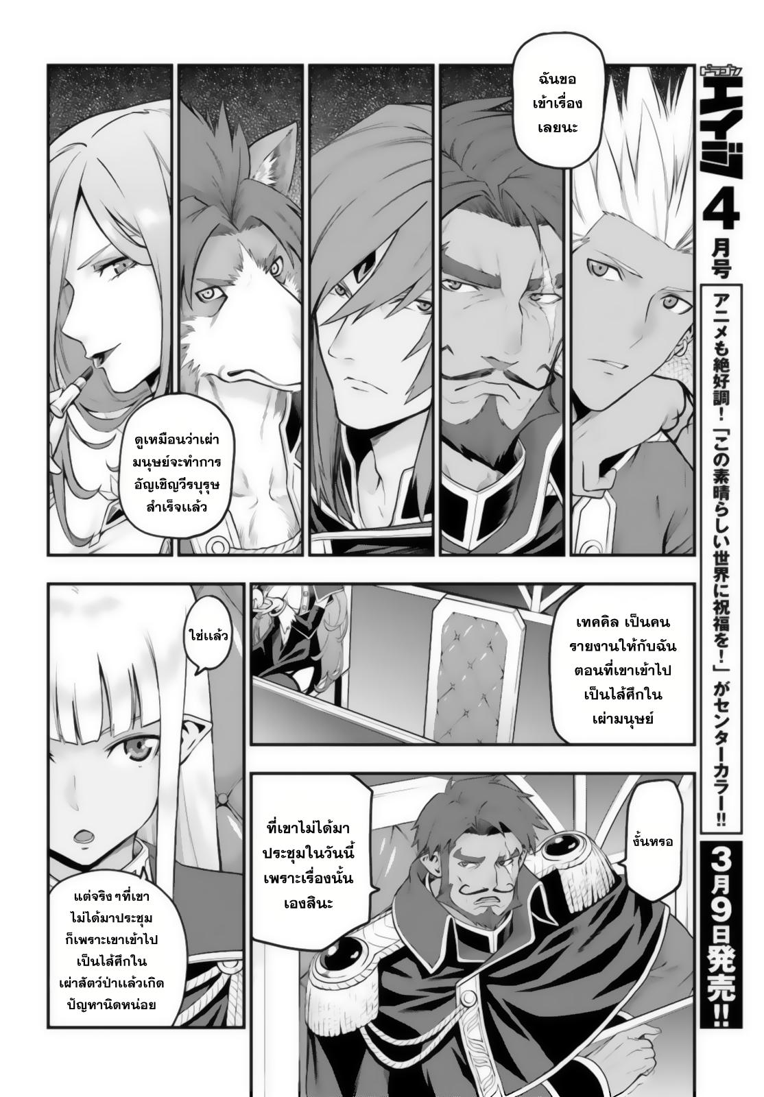 อ่านการ์ตูน Konjiki no Word Master 15.5 ภาพที่ 2