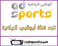 أحدث تردد قناة ابوظبي الرياضية 2 HD و SD الجديد 2019 بالتفصيل