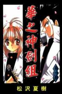 Hana no Shinsengumi