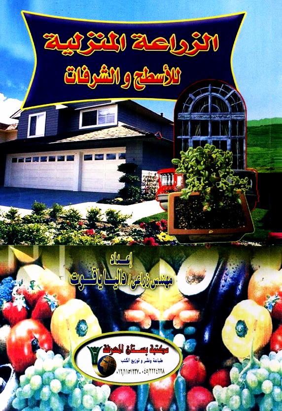 نتيجة بحث الصور عن كتاب الزراعة المنزلية للأسطح والشرفات