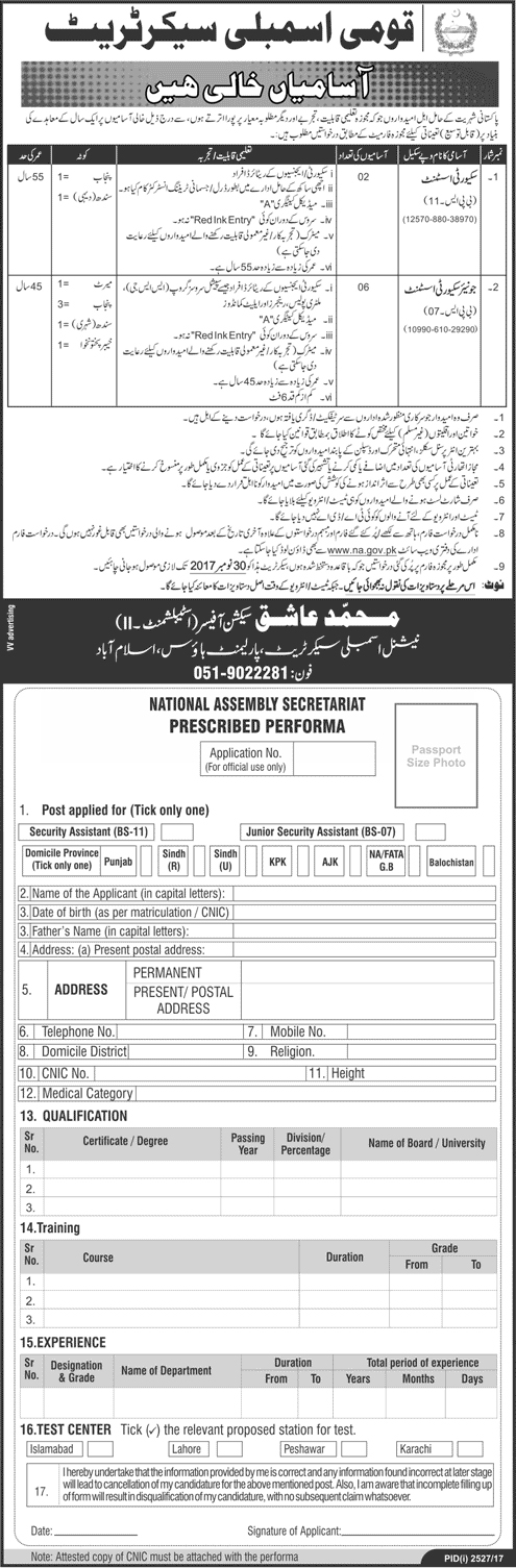 Jobs in National Assembly Secretariat Islamabad