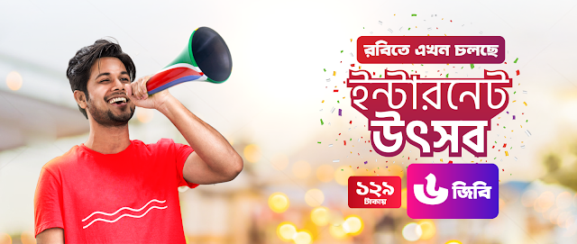 Robi 3GB 41 Tk, 4GB 108 Tk and 6GB 129 Tk Latest Internet Offer