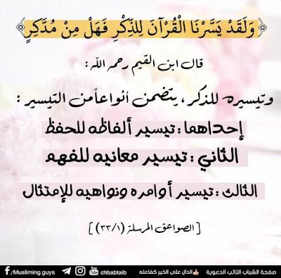 تيسير القرآن للذكر