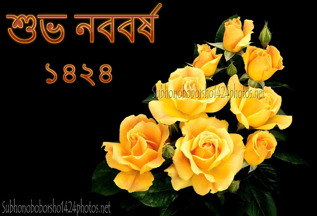 শুভ নববর্ষ 1424 Pictures - পহেলা বৈশাখ 1424 Pictures - শুভ নববর্ষ 2017 HD Pictures
