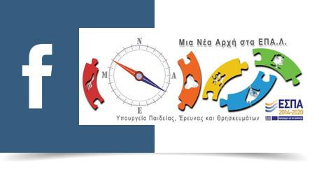 Επιμόρφωση εκπαιδευτικών στο πλαίσιο του προγράμματος «Μια Νέα Αρχή στα ΕΠΑ.Λ.»