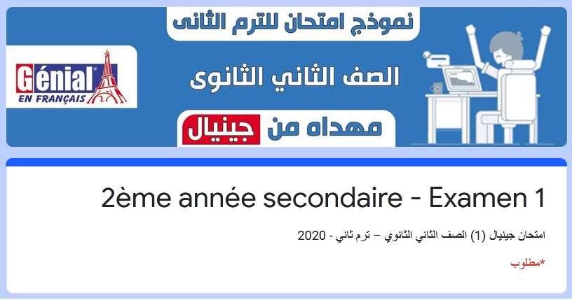 الامتحان الالكترونى الأول فى اللغة الفرنسية للصف الثانى الثانوى ترم ثانى 2020 من كتاب جينيال