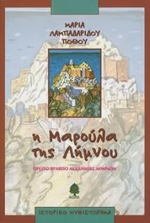 http://marialpothos.blogspot.gr/2014/04/maroula-of-lemnos.html