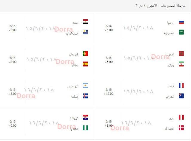 جدول مواعيد مباريات كاس العالم #روسيا 2018