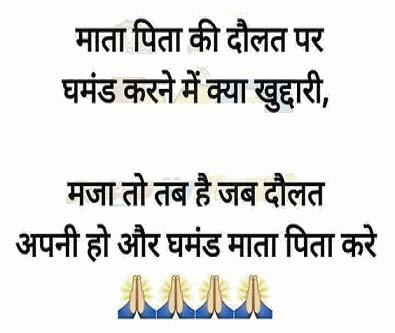 Mere Vichar Jab Daulat Apni Ho or Ghamand Mata Pita Kare !