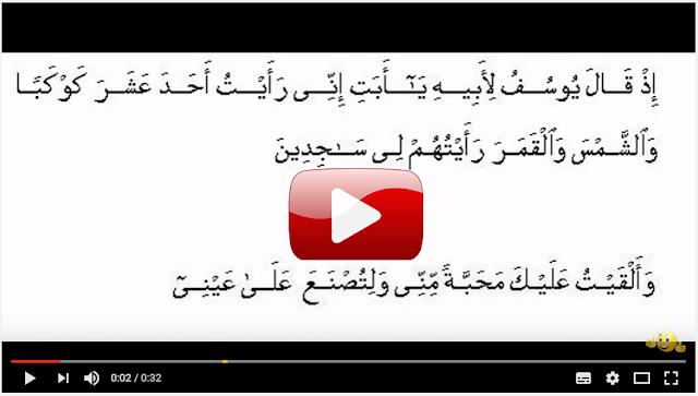 BONGKAR! Baca 2 Ayat Pengasih dari Al Quran Supaya Wajah Manis Berseri & di Sayangi Suami Isteri serta Orang Sekeliling