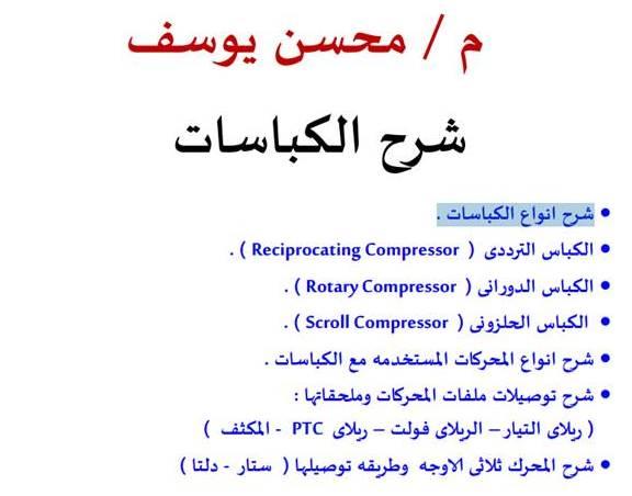 شرح الكباسات للمهندس محسن يوسف