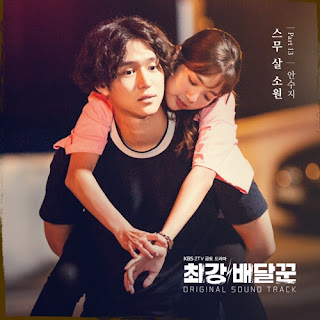 Download Mp3, Vidoe, [Single] Ahn Suzie – Strongest Deliveryman OST Part.13