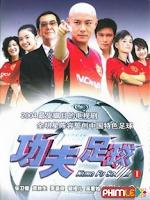 Kung Fu Túc Cầu