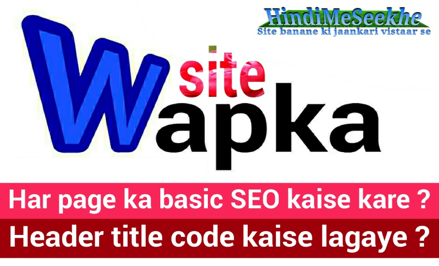 wapka-website-on-page-seo-kaise-kare