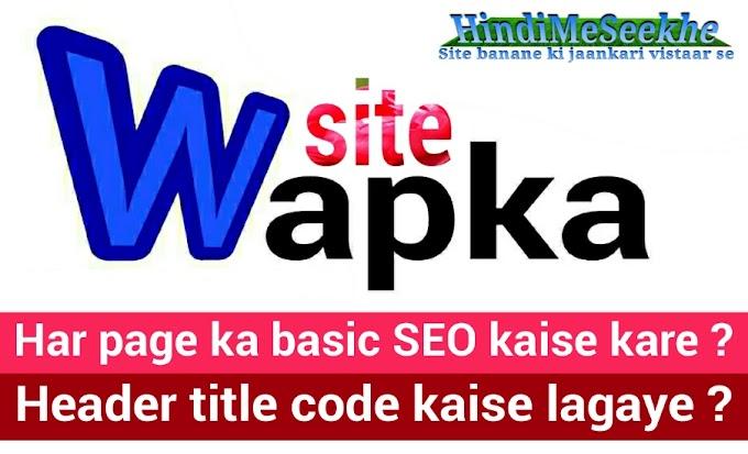 Wapka website ka on page SEO kaise kare.