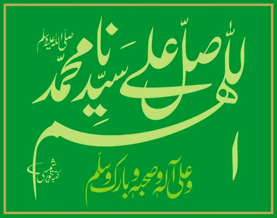 Asal-usul Sholawat Nariyah dan Penjelasan Lengkapnya