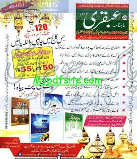 Ubqari Digest June 2016