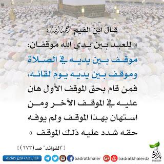 Tempat Persinggahan Seorang Muslim
