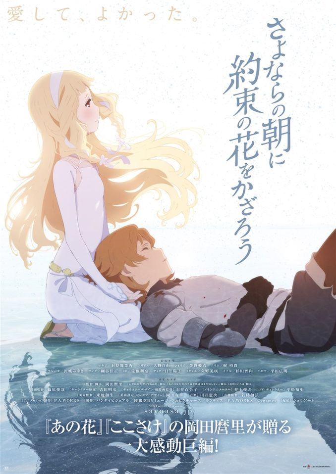 Maquia - When the Promised Flower Blooms - Mari Okada