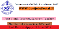 Government of Odisha Recruitment 2017– 105 Hindi Teacher, Sanskrit Teacher