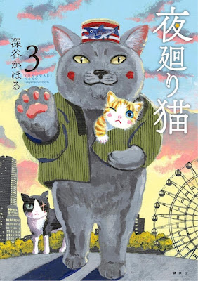 夜廻り猫 zip online dl and discussion