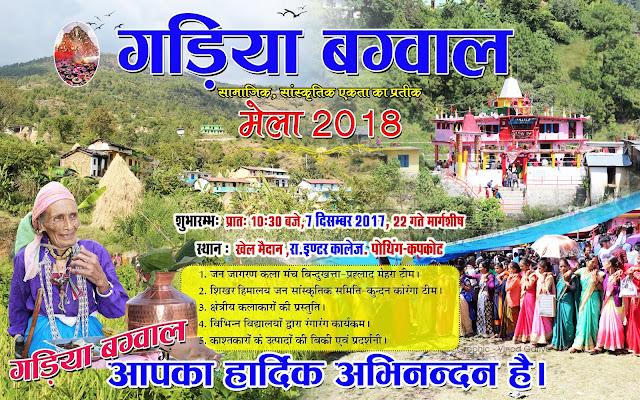 Bagwal 2018