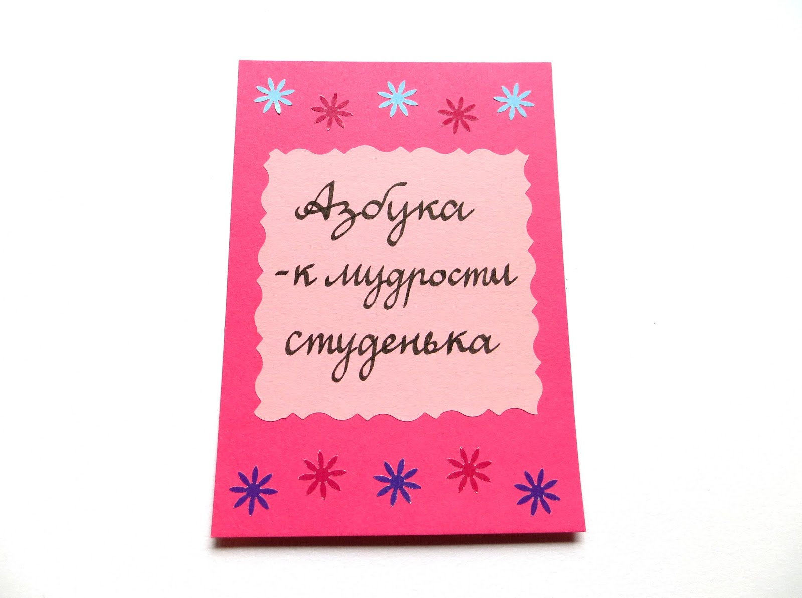 Practising Russian Cursive Writing