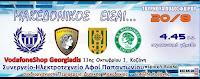 1ο τουρνουά ποδοσφαίρου Δυτικής Μακεδονίας: ΔΑΚ Κοζάνης - Κυριακή 20 Αυγούστου