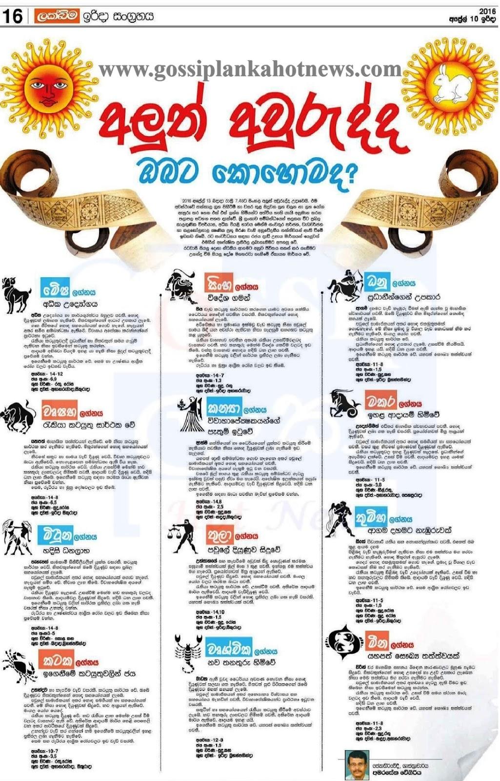 jpeg 453kB, Sinhala New Year Lakbima Newspaper Lagna palapala 2016