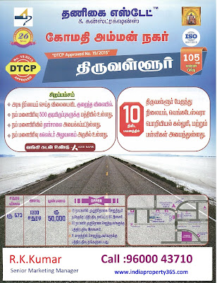 Thanigai Estate - Gomathi Amman Nagar - Thiruvallur DTCP Plots