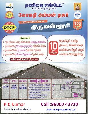 Thanigai Estate - Gomathi Amman Nagar - Thiruvallur DTCP Plots