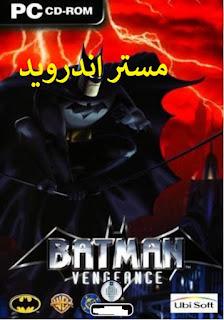 تحميل لعبه باتمان batman كامله للكمبيوتر و للاندرويد مجانا 2020 برابط واحد مباشر