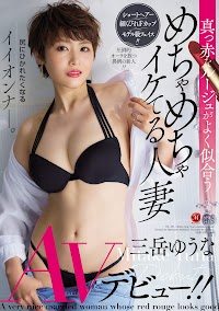 真っ赤なルージュがよく似合う めちゃめちゃイケてる人妻 三岳ゆうな AVデビュー!!
