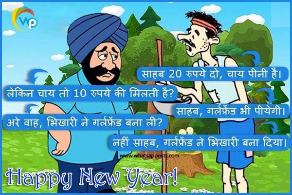 Happy New year Jokes: Whatsapposts