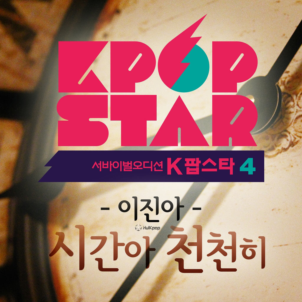 [Single] Lee Jin Ah – KPOP Star Season 4 `Time Slows Down`
