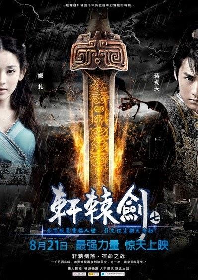 Seven Swords 7 กระบี่เทวดา [HD][พากย์ไทย]