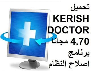 تحميل KERISH DOCTOR 4.70 مجانا برنامج اصلاح النظام ويندوز