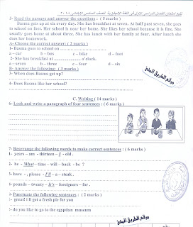 تجميع امتحانات نصف العام الرسمية فى اللغة الانجليزية الصف السادس الابتدائى الترم الاول 2018