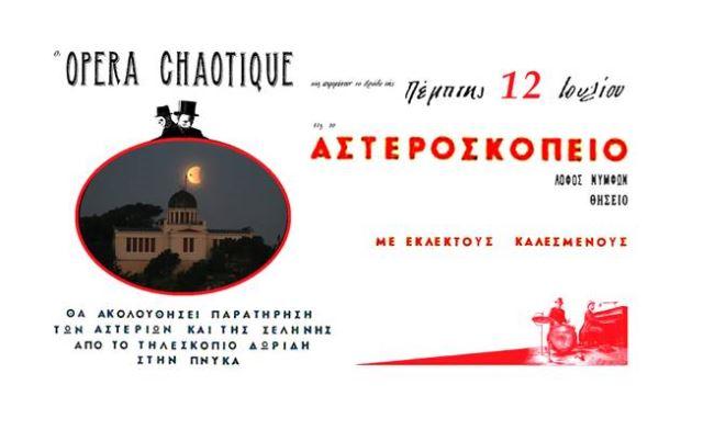 OPERA CHAOTIQUE: Πέμπτη 12 Ιουλίου @ Εθνικό Αστεροσκοπείο Αθηνών