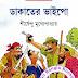 Dakater Bhaipo by Shirshendu Mukhapadhayay