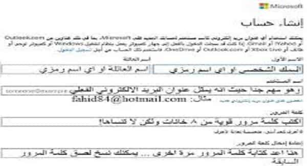 إنشاء  ايميل هوتميل جديد عربي بسهولة | Hotmail Account