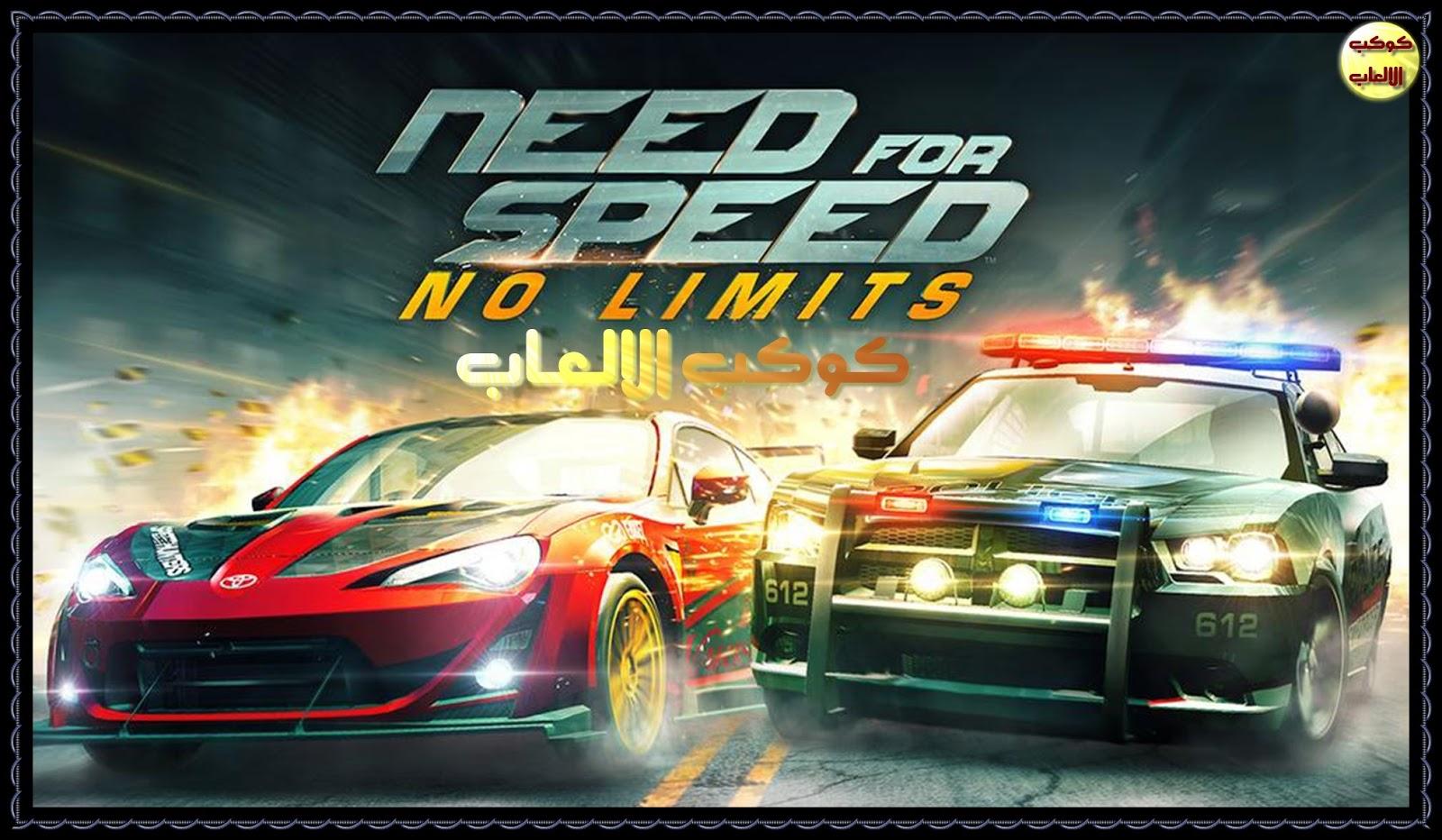 تحميل لعبة سباق السيارات نيد فور سبيد نو لينتس 2016 Need for Speed No Limits للاندرويد ومجانا
