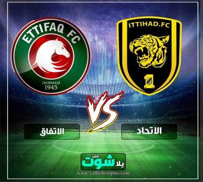 مشاهدة مباراة الاتحاد والاتفاق بث مباشر اليوم 18-4-2019 في الدوري السعودي