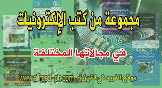 تحميل كتب الإلكترونيات Electronics Books pdf
