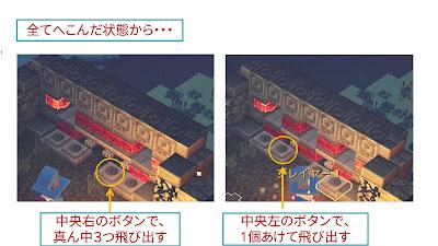 湿っぽい洞窟のパズル攻略画像 中央左右スイッチ