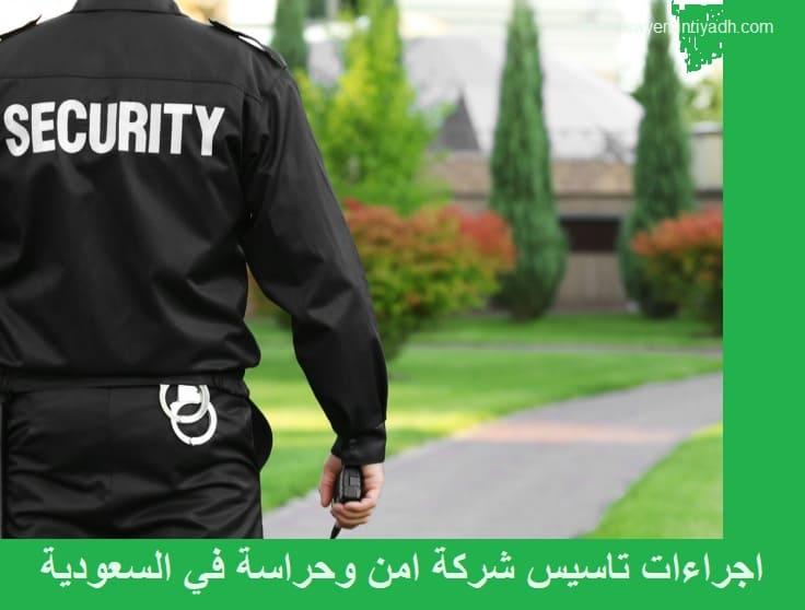 اجراءات تاسيس شركة امن وحراسة في السعودية