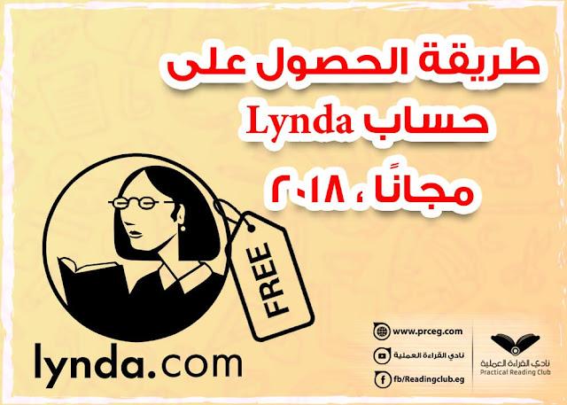 كيف تحصل على حساب مدفوع في موقع Lynda ليندا مجاناً 2018
