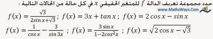 تمرين3 حول تحديد مجموعة تعريف دالة مثلثية