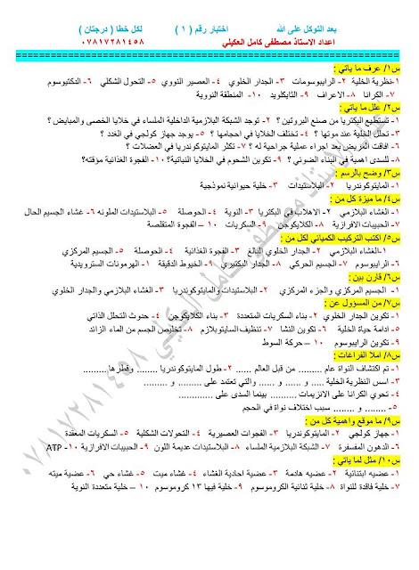 مجموعة من الاختبارات في مادة الاحياء للصف السادس الأحيائي للأستاذ مصطفى العكيلي 2018
